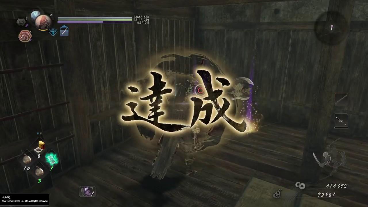 2 漆黒 仁王