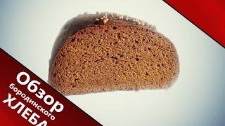Обзоры | БОРОДИНСКИЙ хлеб
