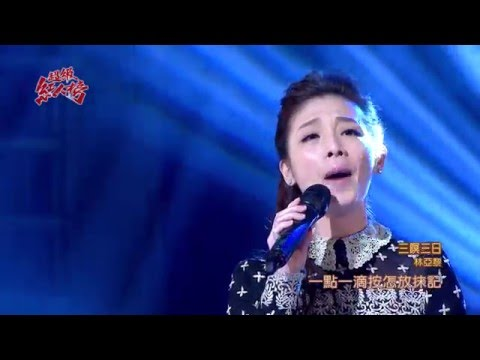105.04.17 超級紅人榜 林亞黎─三暝三日(吳宗憲)