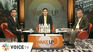 Wake Up Thailand ประจำวันที่ 28 กรกฎาคม 2563