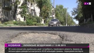 Ta'mirlash uchun Ukraina 50 000 kutib yo'l km