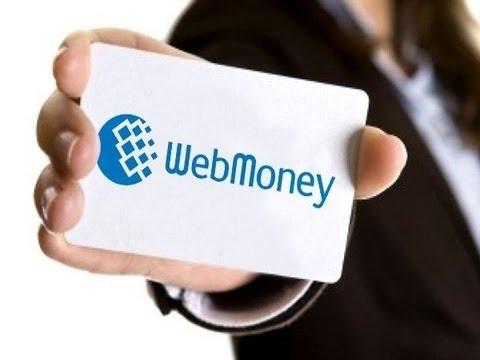 Как вывести WebMoney на карту Visa/Master Card?