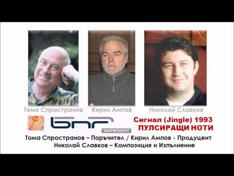 "Сигнал Пулсиращи Ноти / Jingle - ""Pulsating Note"" - First Pop in Bulgaria Music Radio show"