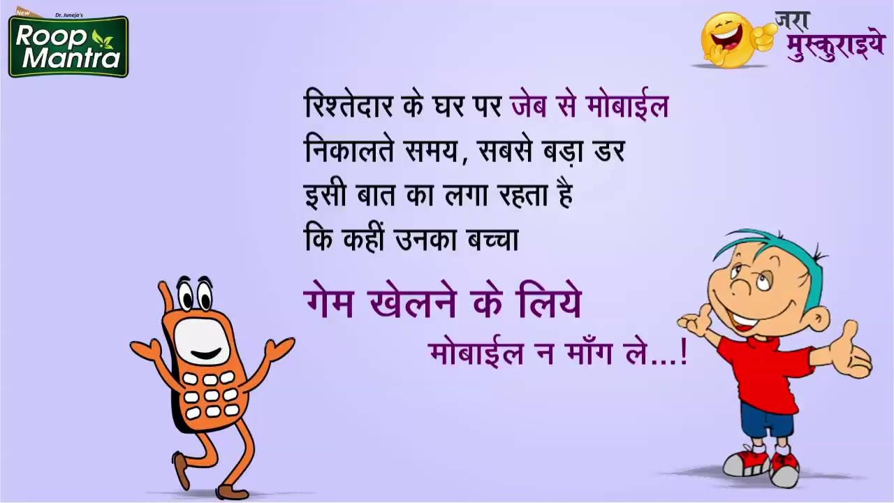 Game Khelne Ke Liye Mobile Jokes In Hindi 98 Jara