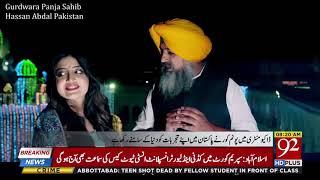 Indian actress Poonam Kaur's documentary about Pakistan got viral | 14 Dec 2018 | 92NewsHD