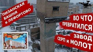 Завод Серп и Молот. Разрушенный цех 4K