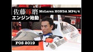 Instagram:uenopanda2008 『F1サウンド』McLaren HONDA MP4/4 By 佐藤琢...