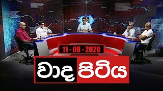 Wada Pitiya | 11th August 2020 ( වාද පිටිය ) Thumbnail