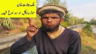 Jalat Khan Da Bike Aw Da Aukh Da Safar Qisa | جلات خان دہ بائیک او دہ اوخ قیصہ