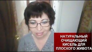 КИСЕЛЬ ДЛЯ ПЛОСКОГО ЖИВОТА//Рецепт в ОПИСАНИИ ВИДЕО!