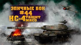Ис-4 Тащит Мясо - Эпичные Бои World Of Tanks - Часть 44