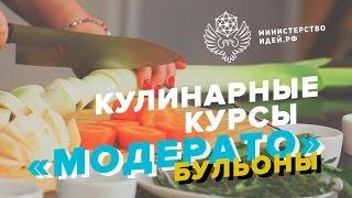 """Кулинарные онлайн-курсы """"Модерато."""" Бульоны."""