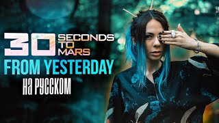 30 Seconds To Mars - From Yesterday RUS COVER/ НА РУССКОМ