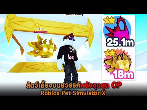 สัตว์เลี้ยงบนสวรรค์พลังขุดสุด OP Roblox Pet Simulator X