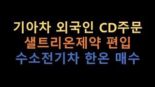 (상위1%여유)  기아차 CD주문  셀트리온제약 MSC…