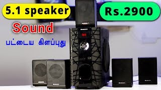 Low Price 5.1 home theater Speaker system Tamil - Loud Oli Tech