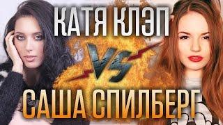 Рэп Баттл - Саша Спилберг vs. Катя Клэп