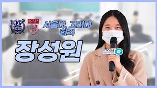 안성 이투스 기숙학원 서울대, 고려대 경영 합격자! 정…