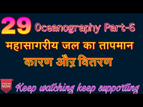 OG-29 | Temperature of Ocean| महासागर का तापमान।For UPSC and State PSC