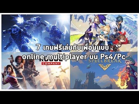 7 เกมฟรีเล่นกับเพื่อนแบบ Online Multiplayer บน PS4/PC