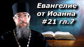 Толкование на евангелие от иоанна. Беседа Христа на Празднике Кущей.