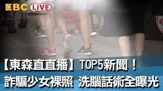 《完整版》TOP5新聞!新網路詐騙誆少女裸照 洗腦話術全曝光