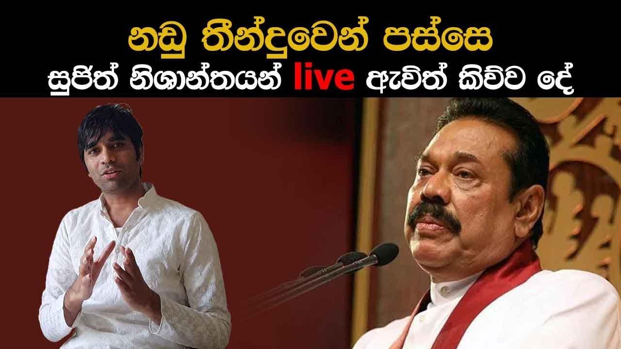 නඩු තීන්දුවෙන් පස්සෙ සුජිත් නිශාන්තයන් live ඇවිත් කිව්ව දේ - Sujith Nishantha Live