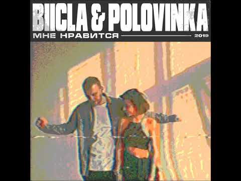 Biicla & Polovinka - Мне нравится