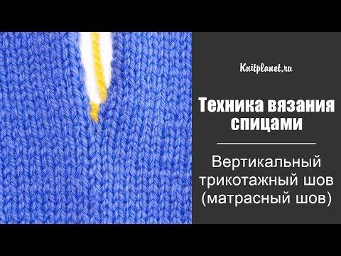 Как сшить боковые швы вязаного изделия видео