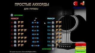 Простые аккорды для гитары (руководство)