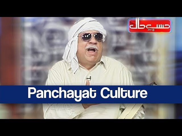 Hasb e Haal 11 April 2019 | Panchayat Culture | حسب حال | Dunya News