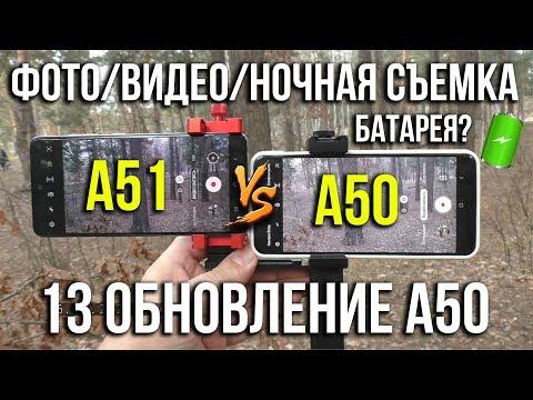 А51 Vs A50. Фото/ видео/ ночная съемка / батарея. А50 после 13-го обновления (1 января 2020). Asker