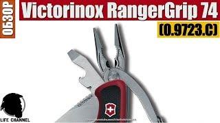 полный Обзор Victorinox RangerGrip 74 (0.9723.C)