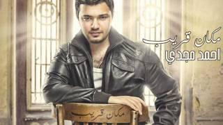 اقوى اغنية رومانسية فى 2013..حاسس بيكى..أحمد مجدى