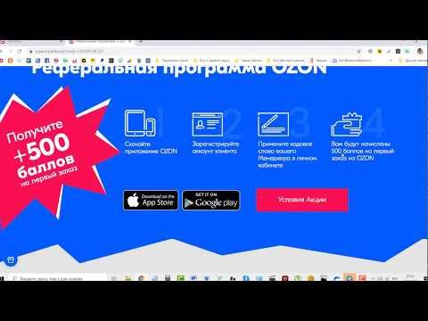 Как зарабатывать с магазином OZON – Партнерская программа OZON