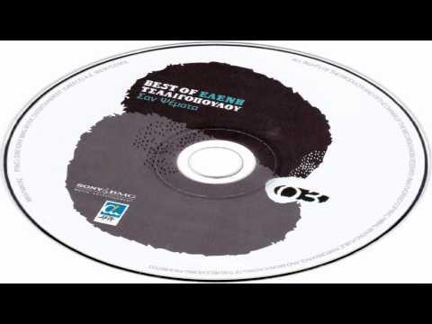 Ελενη Τσαλιγοπουλου - Σαν Ψεματα Best Of Cd3