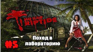 Dead Island Riptide - Ко-оп прохождение - (Часть 5) - Поход в лабораторию!