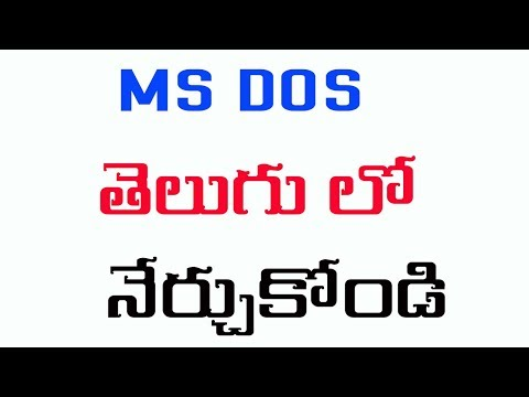 Ms Dos Tutorial in Telugu