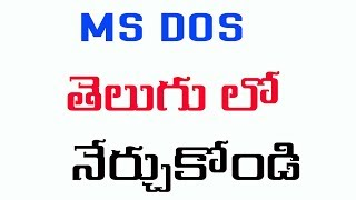 Ms Dos Tutorial in Telugu