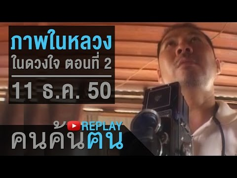 คนค้นฅน REPLAY : ภาพในหลวง ในดวงใจไทย (2) ช่วงที่ 1/4 (11 ธ.ค.50)