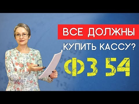 Постановка на учет ККТиз YouTube · Длительность: 16 мин16 с