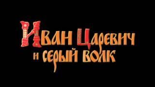 Иван Царевич и Серый Волк - Тизер (2011)