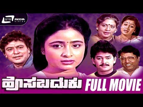 Hosa Baduku – ಹೊಸ ಬದುಕು| Kannada Full HD Movie | FEAT. Ramkumar, Bhavya