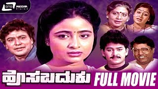 Hosa Baduku – ಹೊಸ ಬದುಕು| Kannada Full HD Movie | FEAT. Ramkumar, Bhavya