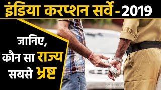 India Corruption Survey 2019- Bribery reduced by 10 percent in one year | वनइंडिया हिंदी