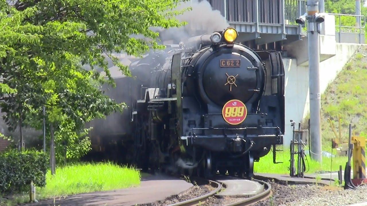 【C62 2】銀河鉄道999 SLスチーム号 前進 - YouTube