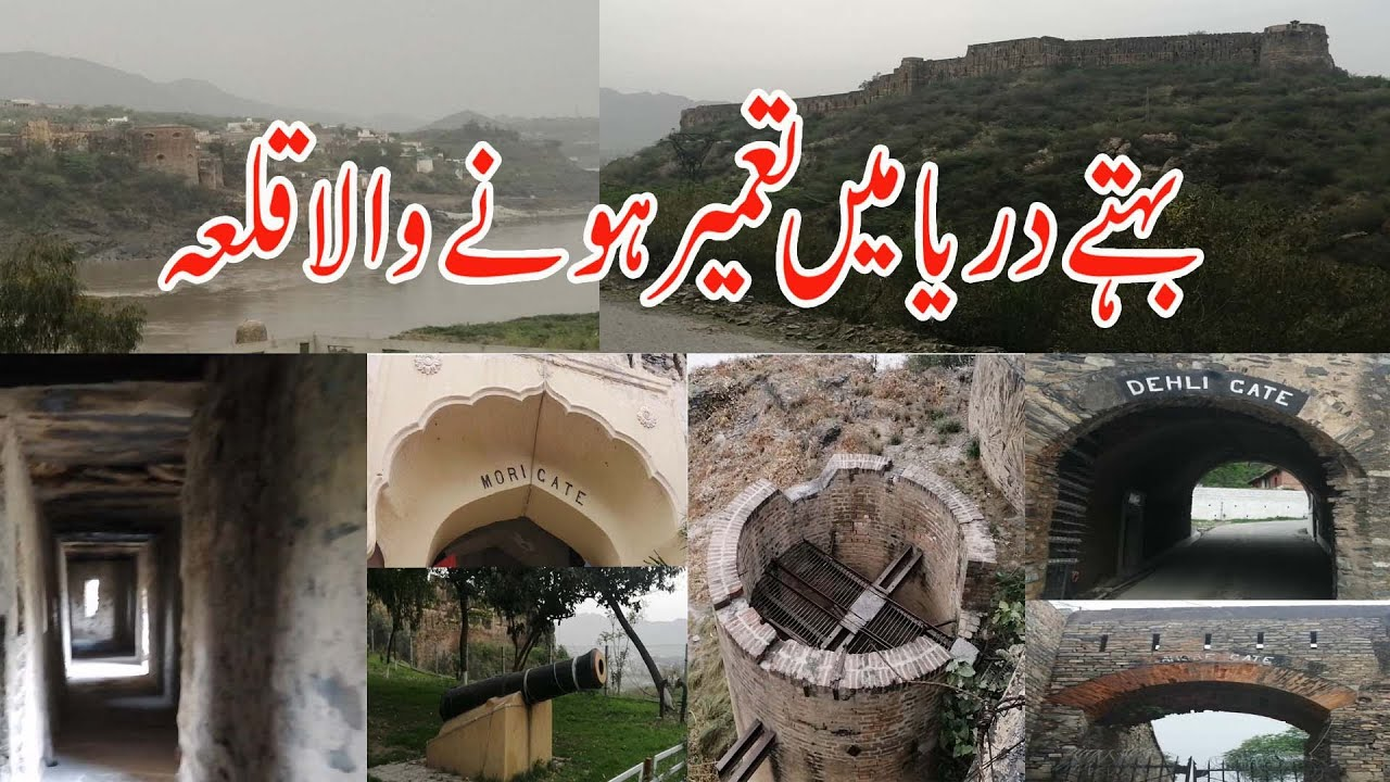 Download Attock Fort-Vlog I First-Ever Detailed Documentary On Attock Fort I Gilani Logs