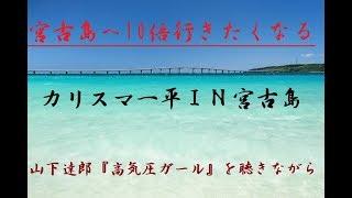 カリスマ一平IN宮古島『山下達郎高気圧ガールを聴きながら』