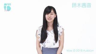 ミスiD 2018 鈴木茜音  062 /132 鈴木茜 動画 16