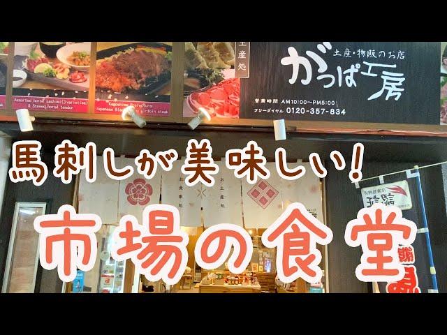 【Fukuoka 🇯🇵 福岡グルメ】【馬刺し】市場の食堂で馬刺し定食をいただいてきました♪ /昼呑み/博多グルメ/市場飯/ランチ/馬肉/桜肉/アジフライ/柳橋連合市場/がっぱ工房